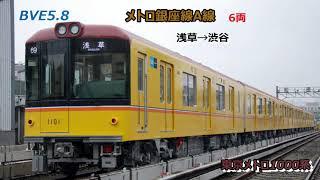 Bve5 8 ato メトロ銀座線 浅草→渋谷 メトロ1000系 6両