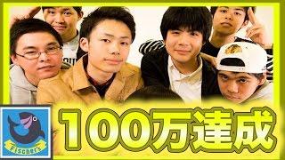 チャンネル登録者数100万人突破ありがとうございました!! thumbnail