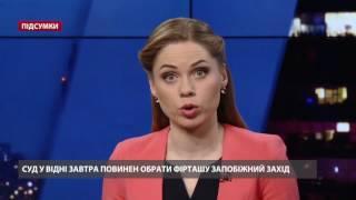 Підсумковий випуск новини за 21:00: Чим закінчився Марш Гідності в Києві