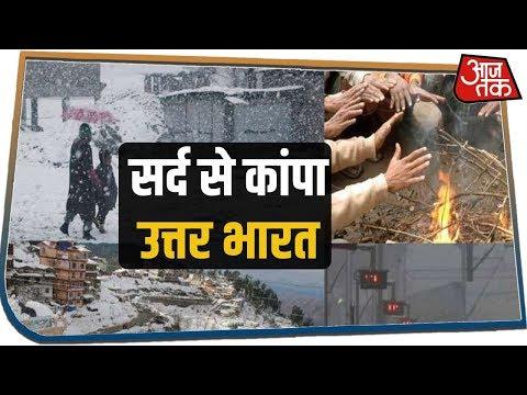 Kashmir से लेकर Uttarakhand, Himachal तक बर्फ-भारी, तापमान में गिरावट