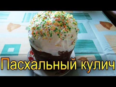 Пасхальный кулич для хлебопечки кулинарный рецепт