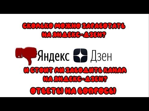 Сколько можно заработать на ЯндексДзен  Стоит ли заводить канал на ЯндексДзен