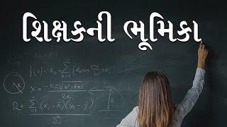 શિક્ષકની ભૂમિકા