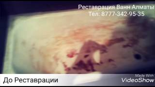 Реставрация Ванны Наливным Акрилом(Заказывайте реставрацию Ванн жидким акрилом у нас в городе Алматы. Ваша ванна будет как новая., 2016-06-07T13:53:10.000Z)
