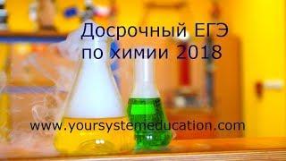 Досрочный ЕГЭ по химии 2018. Задание 31. Реакции ионного обмена