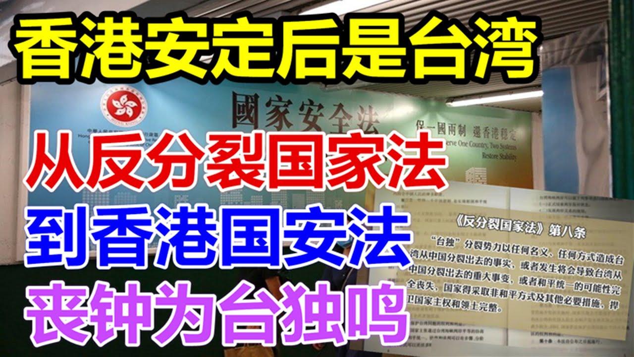 香港安定后是台湾,从反分裂国家法到香港国安法,丧钟为台独鸣