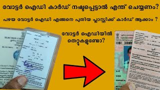 Form 8 - VOTER ID CARD LOST?  HOW TO CHANGE OLD PAPER VOTER ID TO NEW ONE?  CORRECTIONS IN VOTER ID?