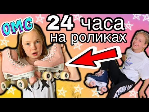24 ЧАСА на РОЛИКАХ / 24 Часа ЧЕЛЛЕНДЖ