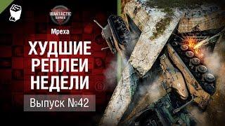 Отряд самоубийц - ХРН №42 - от Mpexa [World of Tanks]