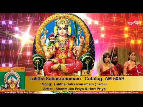 Lalitha Sahasranamam (Tamil)  - Priya Sisters (Full Verson)