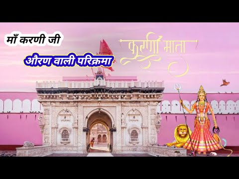 Oran Wali Parikrama Ma Karni Full Video Song With Layrics।ma Thari Oran Wali Parikarma
