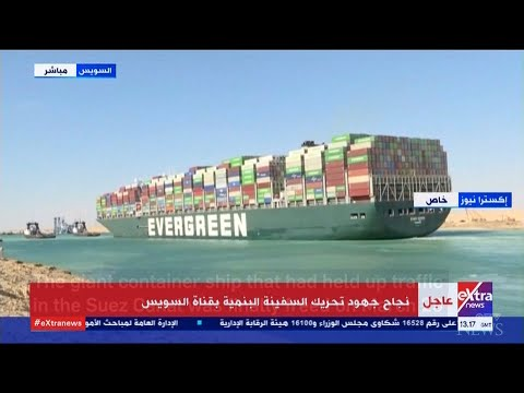 Giant container ship stuck in Suez Canal freed