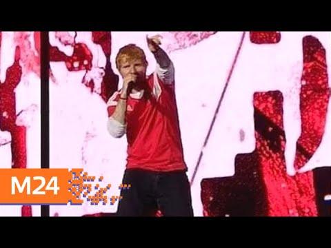 Эд Ширан спел в форме сборной России по футболу - Москва 24