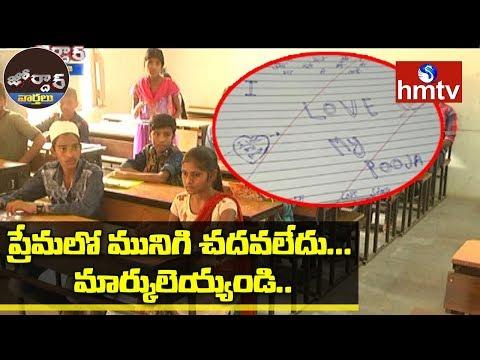 Student Writes  I LOVE YOU In Answer Sheet | Uttar Pradesh | Jordar News | Telugu News | hmtv