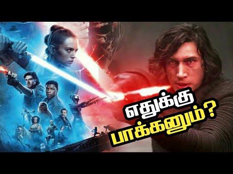 Things Must  Know Before Watching Starwars Rise Of Skywalker(தமிழ்)