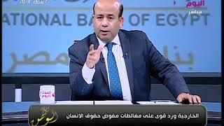 أيسر الحامدي يصعق مفوضية حقوق الإنسان برسائل حاسمة: عنكم ما رضيتوا عننا