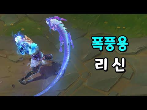 용술사 리신 (Storm Dragon Lee Sin Skin Preview)