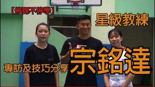 Publication Date: 2020-06-19 | Video Title: 【停課不停學】星級教練宗銘達專訪及運球技巧分享#安青#遊協#