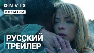 Чёрное лето | Русский трейлер | Сериал [2019, 1-й сезон]