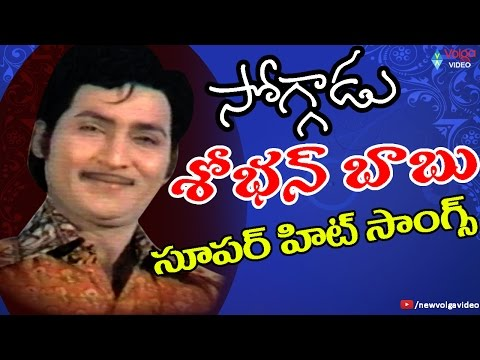 Sobhan Babu Super Hit Video Songs - Telugu All Time Super Hit Video Songs - 2016