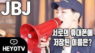 [JBJ] 멤버들이 저장한 서로의 휴대폰 이름은? @해요TV 20180118