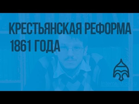 Крестьянская реформа 1861 года. Видеоурок по истории России 8 класс