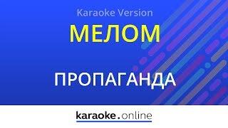 Мелом - Пропаганда (Karaoke version)
