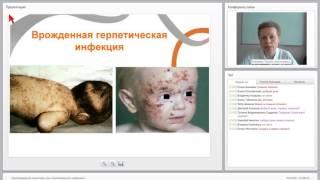 Прегравидарная подготовка при герпесвирусных инфекциях.