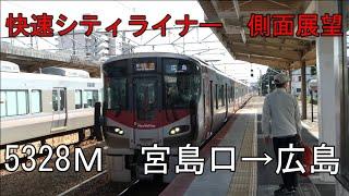 【227系】快速シティライナー広島行き 側面展望 宮島口→広島