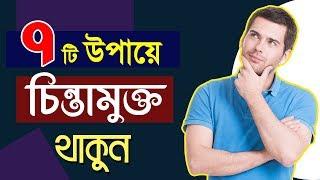 চিন্তামুক্ত থাকুন সহজ উপায়ে   How to Reduce Tension   Release Stress & Fear   Bangla