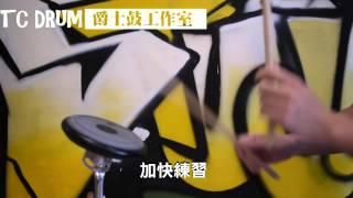 TC Drum問答時間 -雙點/雙擊練習技巧(詹子樂老師爵士鼓教學)