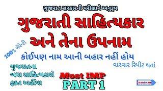 TALATI BHARATI 2018 || GUJARATI SAHITYAKAR ANE TENA UPNAM || PART 1