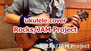 ukulele cover ウクレレ弾き語りカバー Rocks/JAM Project ~ スーパーロボット大戦 ORIGINAL GENERATIONS ost. #UkuleleJAMProject #KsUkuleleCover #Ks ...