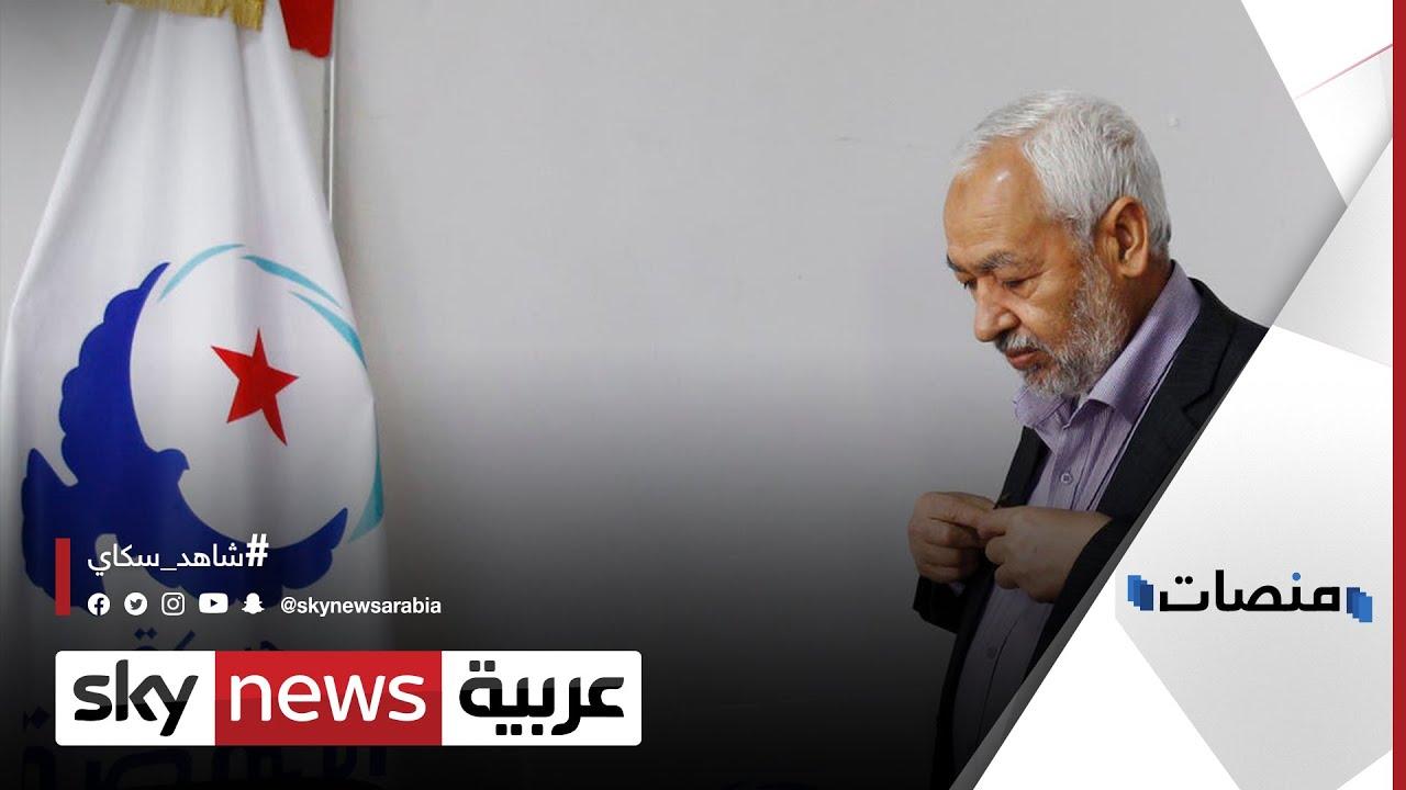 113 استقالة في -النهضة-.. هل يتشكل حزب جديد للإخوان في تونس؟ | #منصات  - نشر قبل 32 دقيقة