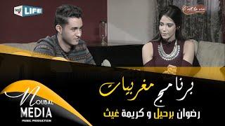 رضوان برحيل و كريمة غيث : برنامج مغربيات | الحلقة كاملة 2016