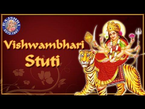 Vishwambhari Stuti With Lyrics - Sanjeevani Bhelande - Gujarati Devotional Songs - Ambe Maa