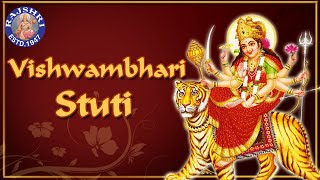 Vishwambhari Stuti With Lyrics - Sanjeevani Bhelande - Gujarati Devotional Songs - Ambe Maa