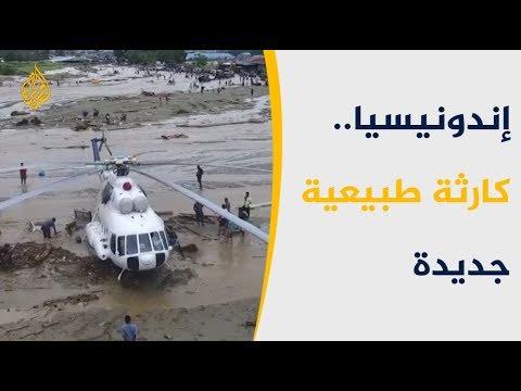 مقتل العشرات في فيضانات شرقي إندونيسيا  - نشر قبل 3 ساعة