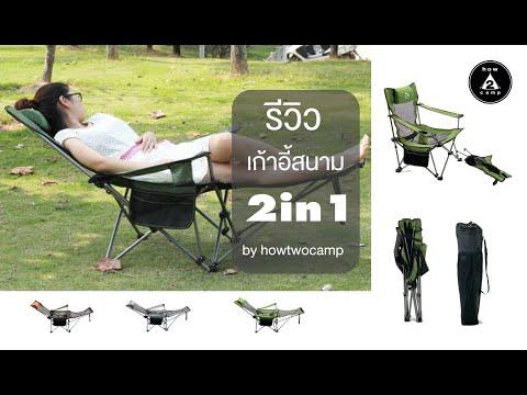 รีวิวเก้าอี้กลางแจ้ง 2in1 โดย howtwocamp