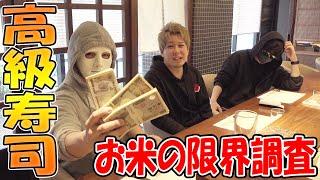 【最高金額】高級寿司屋のシャリ全部なくすにはいくらかかるのか検証【ラファエル】