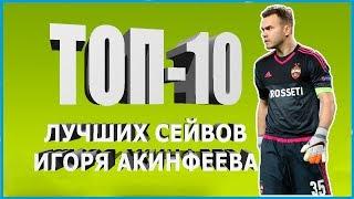 ТОП-10 лучших сейвов Игоря Акинфеева