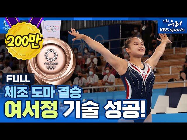 [FULL 영상] 한국 여자 기계체조 첫 메달!! 여서정이 해냈다!! | 2020 도쿄올림픽