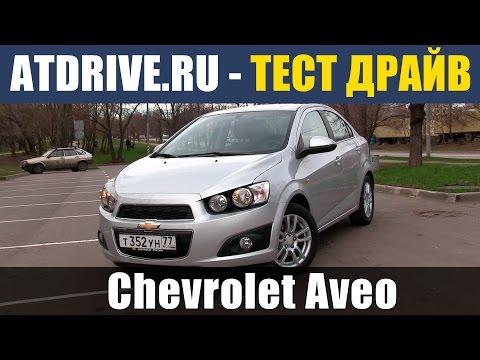 Chevrolet Aveo - Тест-драйв от ATDrive.ru