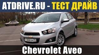 видео Все модификации Chevrolet Aveo T300