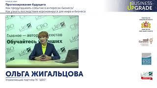 ЦБО Андрей Кулинич Прогнозирование будущего как предугадывать события в интересах бизнеса