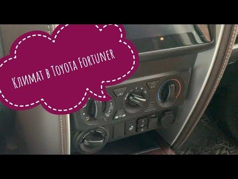 Климат в автомобиле Toyota Fortuner НАДЕЮСЬ НЕ ЗАМЕРЗНЕМ