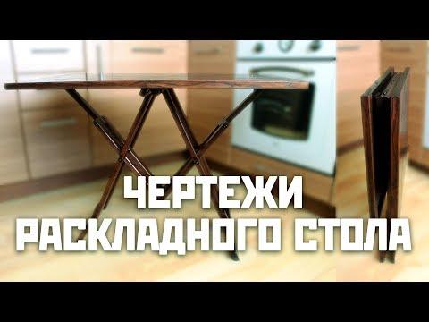 Как сделать раскладной стол своими руками чертежи и видео