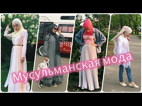 Как одеваются мусульмане