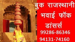 Rajasthani Folk Dancer Udaipur,Dhol for Wedding,Rajasthan Folk Musicians Artists Contact 9928686346