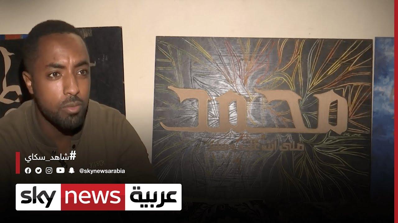 إثيوبيا.. تادلي: فنان إثيوبي يعشق الخط العربي  | #مراسلو_سكاي  - 18:55-2021 / 7 / 25